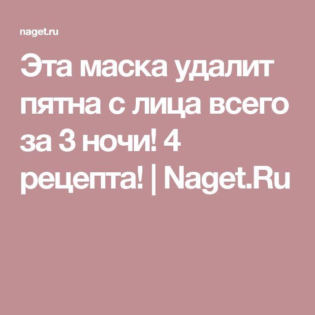 Эта маска удалит пятна с лица всего за 3 ночи! 4 рецепта! | Naget.Ru