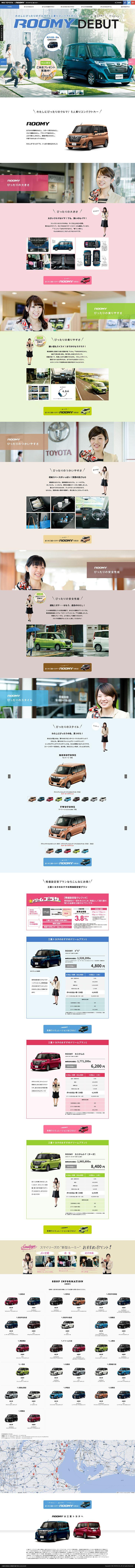 ROOMY【車・バイク関連】のLPデザイン。WEBデザイナーさん必見!ランディングページのデザイン参考に(かわいい系)