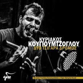 Κυριάκος Κουγιουμτζόγλου - Δύο τσιγάρα δρόμος (Digital Single)