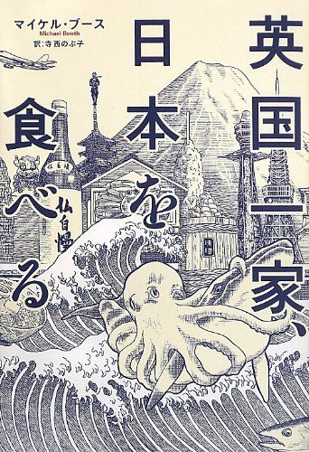 Amazon.co.jp: 英国一家、日本を食べる (亜紀書房翻訳ノンフィクション・シリーズ): マイケル・ブース, 寺西 のぶ子: 本