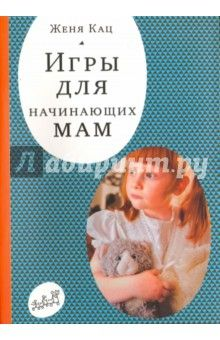 Женя Кац - Игры для начинающих мам обложка книги