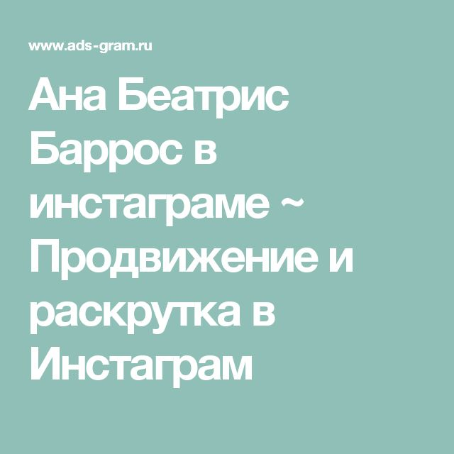 Ана Беатрис Баррос в инстаграме ~ Продвижение и раскрутка в Инстаграм