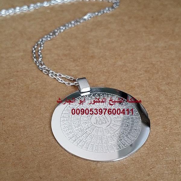 استخدام اسم خطير هو لأم سيدنا موسى عليه السلام Silver Bracelet Washer Necklace Necklace
