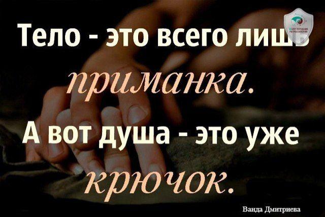Vanda Dmitrieva Proshlye Zhizni Reinkarnaciya Regressiya Parapsihologiya Dusha Schaste Vselennaya Nastroenie Regresso Inspirational Quotes Wise Words Quotes