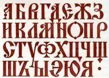 Шрифты скачать бесплатно: русские шрифты для Фотошопа.