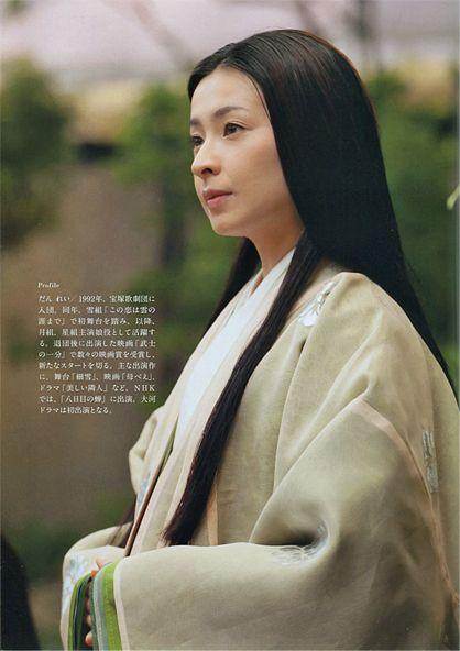"""Rei Dan (Japanese actress).   Japanese miniseries """"Taira no Kiyomori"""".   early from last years of Heian era in the Kamakura era."""