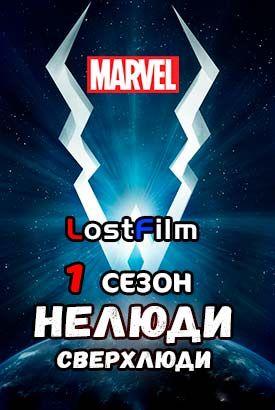 Все серии фантастического сериала Нелюди / Сверхлюди 2017 (Marvel) смотреть онлайн на LostFilm бесплатно и без регистрации