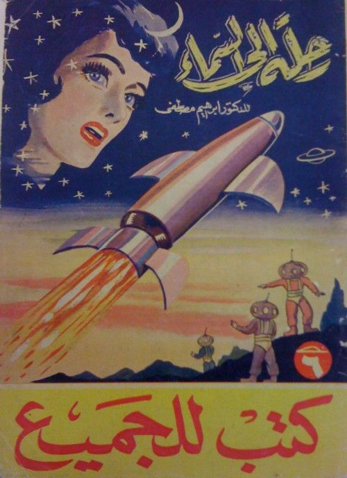 thegirlcantdance:    Egyptian pulp-magazins