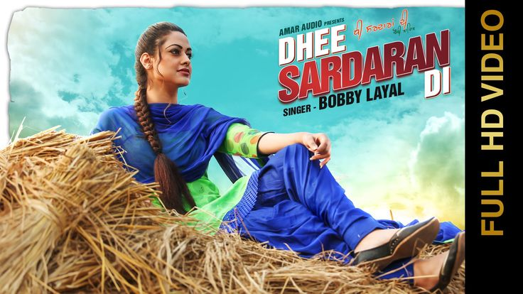 New Punjabi Songs 2016 || DHEE SARDARAN DI || BOBBY LAYAL || Punjabi Son...