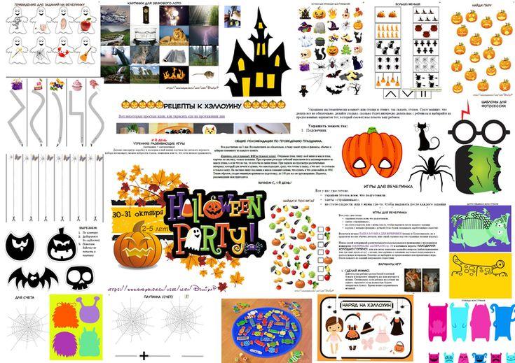 Хэллоуин-вечеринка 2-5 лет (готовый комплект) - Babyblog.ru
