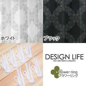 既製カーテンの厚地(ドレープ)カーテンから北欧風の遮光カーテンでスミノエのフラワーリングを販売。