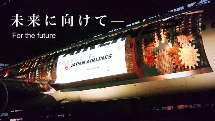 7月2日に羽田空港国際線ターミナルにてTEDxHanedaが開催され、JALは昨年に引き続き、コアパートナーとしてTEDxイベントに参加しました。 さまざまな分野の方の講演やパフォーマンスに、当日お越しいただいた約300名の皆さまも関心したり驚いたりで、とてもエキサイティングな一日になりました。 今年は整備場内に駐機した飛行機に、プロジェクションマッピングを実施いたしました。 大迫力のプロジェクションマッピングを動画でお楽しみください!