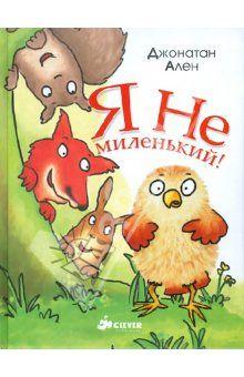 Джонатан Ален - Я не миленький обложка книги для первого чтения