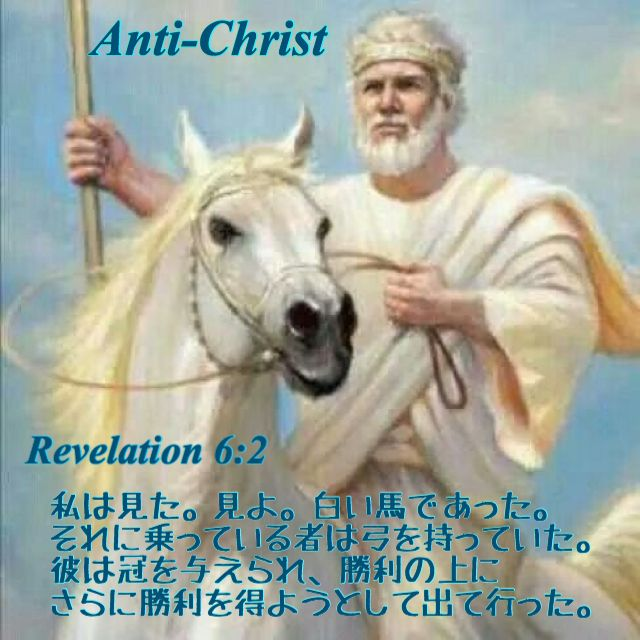 I looked, and behold, a white horse, and he who sat on it had a bow; and a crown was given to him, and he went out conquering and to conquer. ‭‭Revelation‬ ‭6:2‬ ‭NASB‬‬