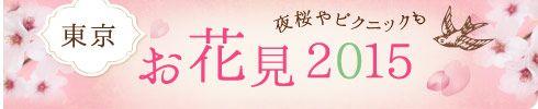 東京で桜のお花見ができるディナー&ランチのレストラン<レストラン予約> - OZmall