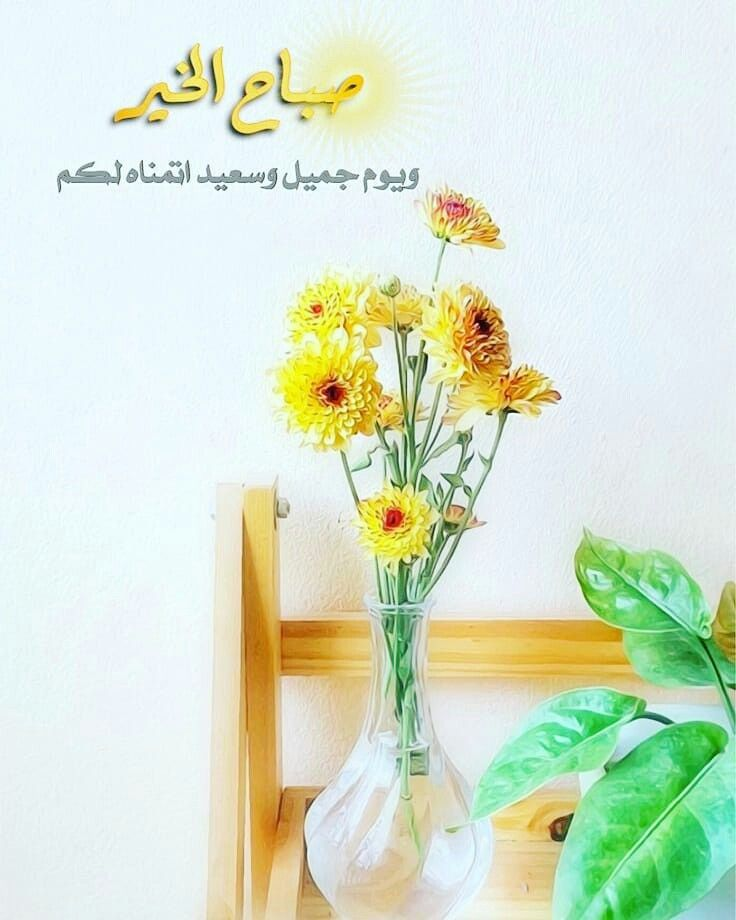 Pin By الصحبة الطيبة On صباحيات Good Morning Arabic Good Morning Greetings Morning Greeting