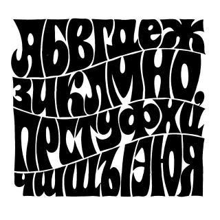 psychedelic cyrillic