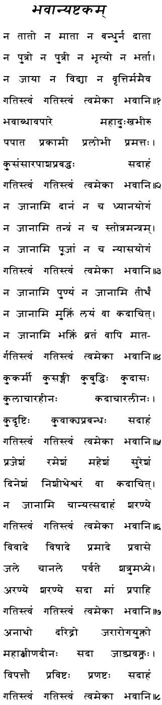 shiva ashtothram in sanskrit pdf