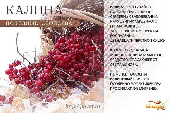 """""""Красная"""" польза"""