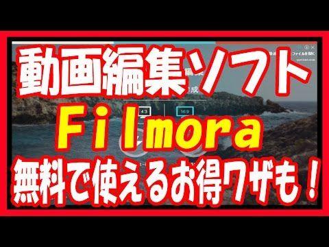 【動画編集ソフト】無料「Filmora(フィモーラ)」おすすめ使用方法 - YouTube