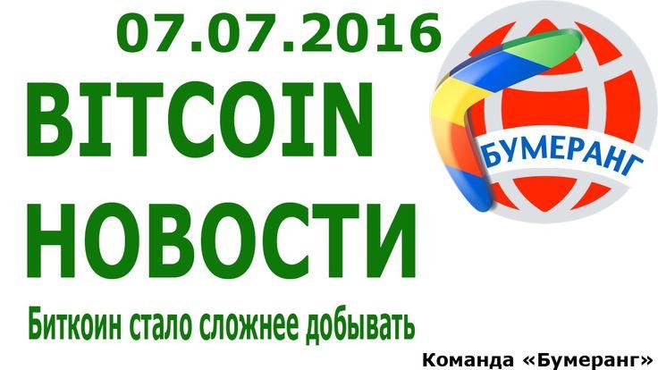 Redex  Бумеранг  Биткоин Новости  07 07 2016