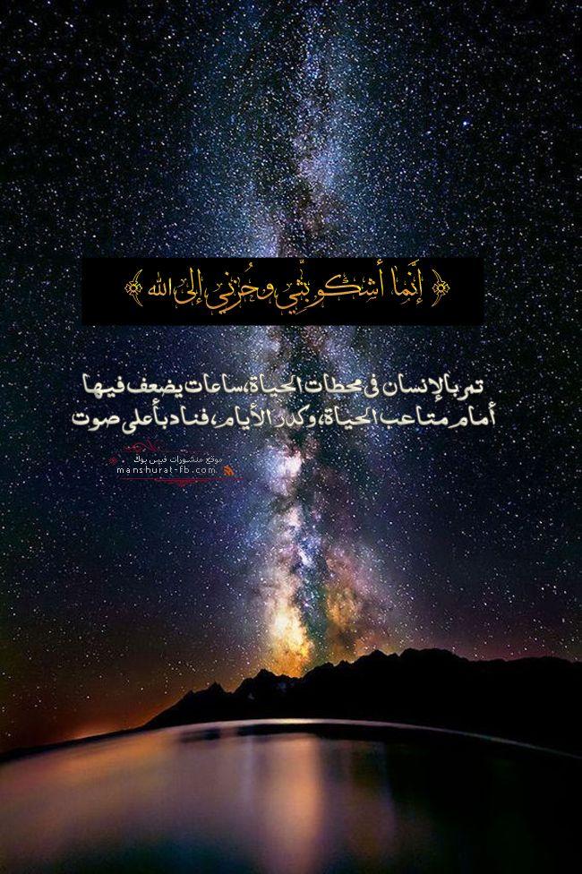 بوستات دينية 2017 آيات قرآنية مؤثرة Islamic Information Islam Quran Holy Quran