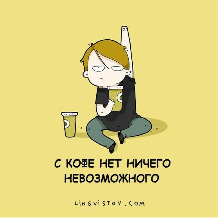Даже встать утром понедельника на работу! Возможно все! Everything is possible!  #понедельник#кофе #утро #нетничегоневозможного#кофесутра #просыпайся #кофеман #работа #рабочаянеделя #люблюутро #люблюкофе #кофеин #бодрость #неспать