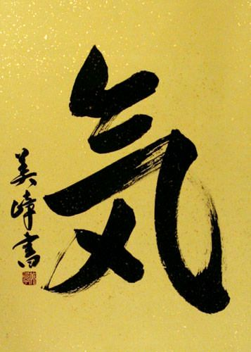 56 best kanji images on Pinterest | Calligraphy art, Calligraphy and ...