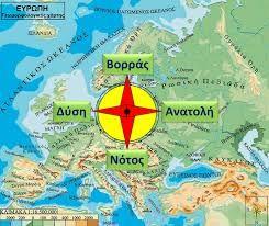 Αποτέλεσμα εικόνας για γεωγραφία ε δημοτικού