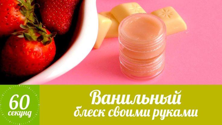 Ванильный блеск для губ с белым шоколадом. БЛЕСК для губ СВОИМИ РУКАМИ |...