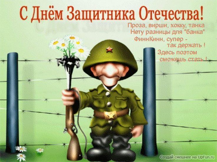 смешные открытки к 23 февраля: 22 тыс изображений найдено в Яндекс.Картинках