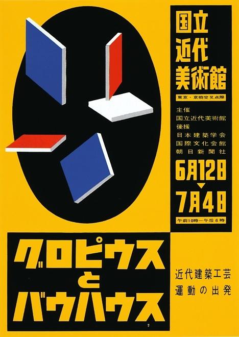Yusaku Kamekura poster