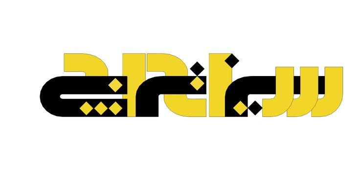 حروف,  خوشنویسی , طراحی , گرافیک