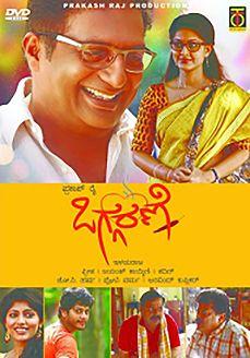 Oggarane Kannada Movie Online - Prakash Raj, Sneha and Urvashi. Directed by Prakash Raj. Music by Ilaiyaraaja. 2014 [U] w.eng.subs