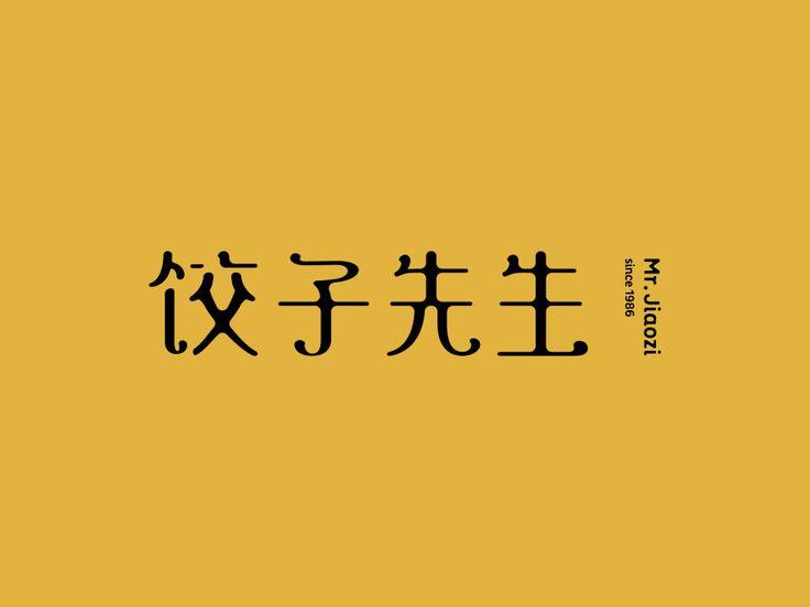 查看《饺子先生 》原图,原图尺寸:3000x2250