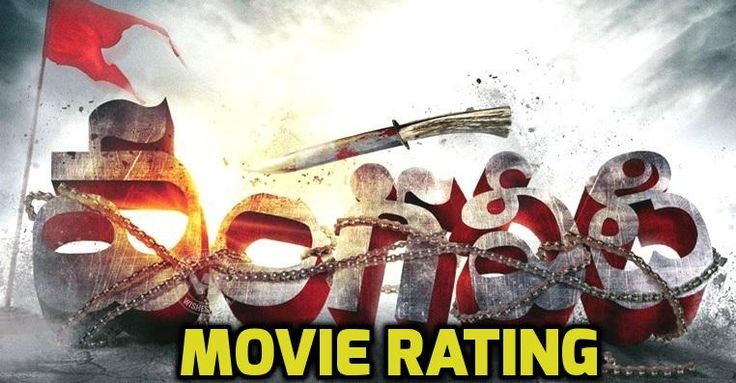 "Ram Gopal Varma's ""Vangaveeti"" Movie Rating By Critics"