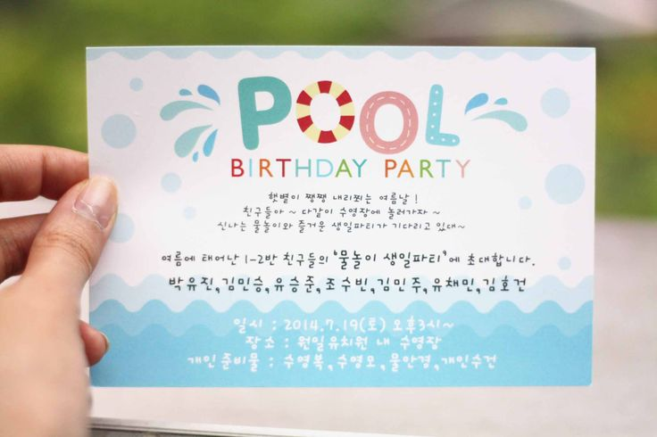 Summer Birthday Party Invitation Card design / Designed by B.say