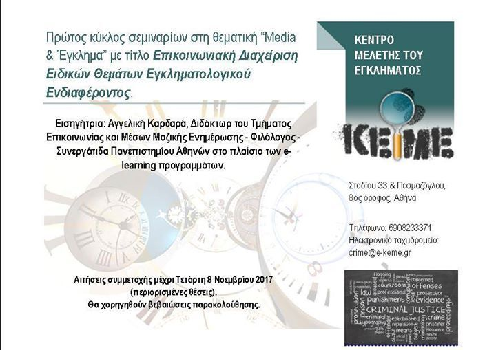 """Σεμιναριακός κύκλος """"Media and Έγκλημα"""" @ Κέντρο Μελέτης του Εγκλήματος - 10-November https://www.evensi.gr/Σεμιναριακος-κυκλος-media-amp-Εγκλημα-Κεντρο-Μελετης-του/229790201"""