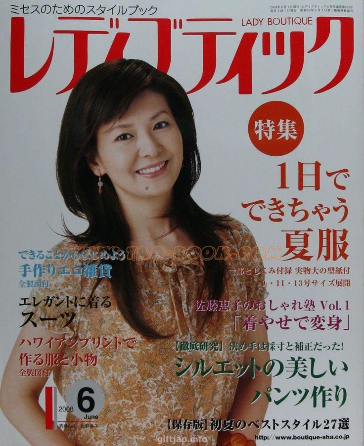 giftjap.info - Интернет-магазин   Japanese book and magazine handicrafts - LADY BOUTIQUE 6-2008 June
