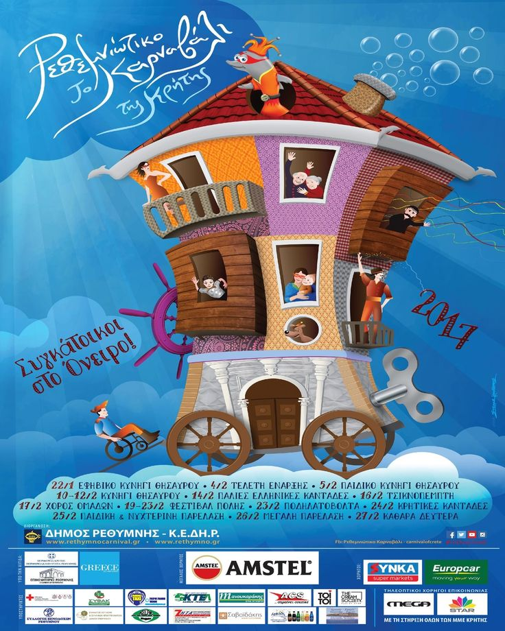 Rethymnon Carnival is here!! Take a look at the schedule!