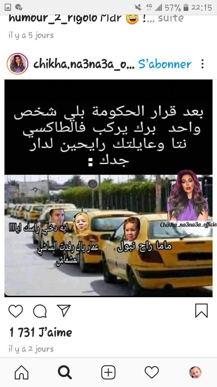 Pin By Noor Mohamed On اضحك للدنيا تضحكلك In 2020 Humour Funny