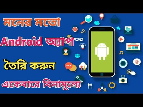 How To Make Android App For Free (Bangla tutorial) - YouTube