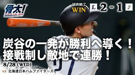 Wrap - August 28, 2013: Ginjiroh Sumitani's game-winning solo shot in the 5th inning