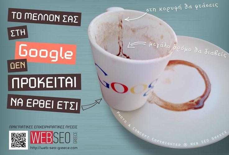 Προετοιμαστείτε για τις νέες αλλαγές της Google!