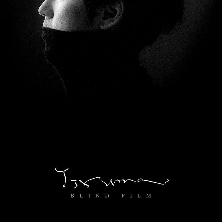 YIRUMA - Blind Film (Vol. 8) [1CD] + GIFT