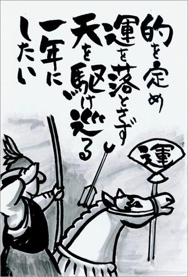 プラチナ万年筆 年賀状コンテスト