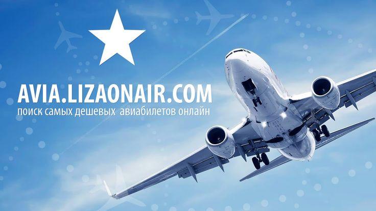 Мой новый проект - Поиск дешевых авиабилетов!