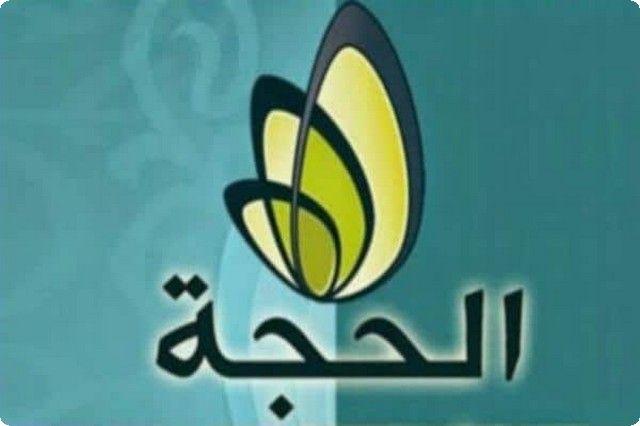 تردد قناة الحجة العراقية الفضائية Alhujja Tv Alhujja Alhujja Tv الحجة الحجة العراقية School Logos Company Logo Cal Logo
