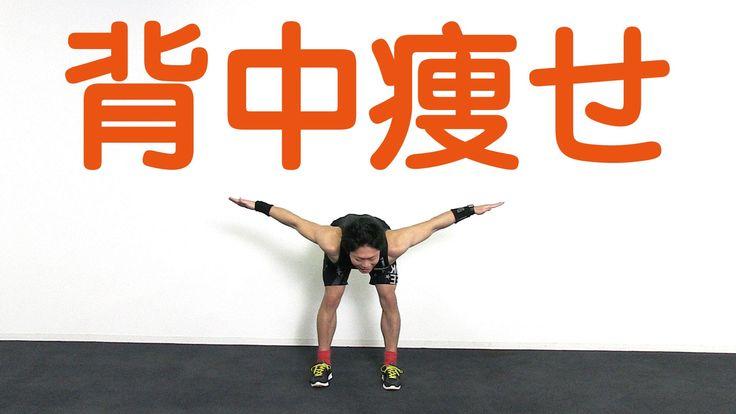 背中痩せの極意!(ダイエット5分間筋トレシリーズ3) 5min Diet Workout Back