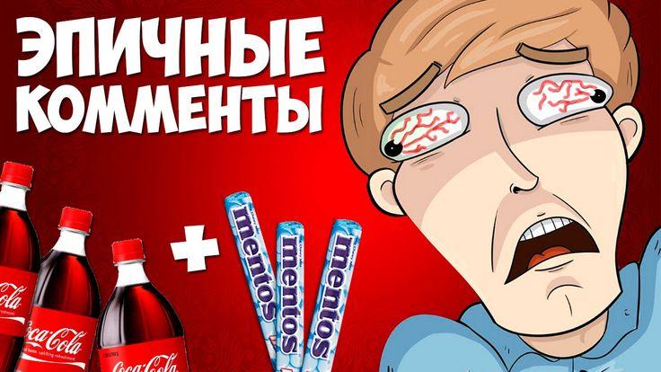 ЭПИЧНЫЕ КОММЕНТАРИИ-MAMIX-10.000 ЛИТРОВ КОЛЫ+МЕНТОС!